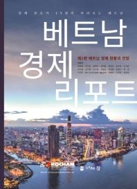 제1편 베트남 경제 현황과 전망 베트남 경제 리포트