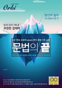오르비 고등 국어 수능문법의 끝(2019)
