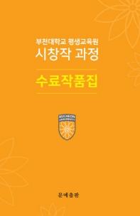부천대학교 평생교육원 시창작 과정 수료작품집
