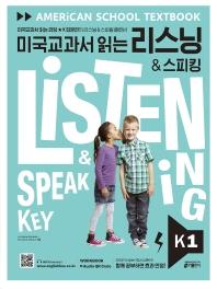 미국교과서 읽는 리스닝 & 스피킹(Listening & Speaking) Key K 1