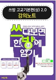 쓰방 고교 기본편(상) 2.0 강의노트