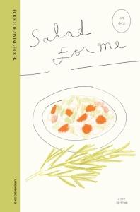 나의 샐러드(Salad for Me)