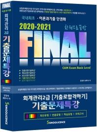Final 회계관리 2급 기출문제특강(2020-2021)