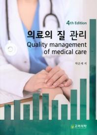 의료의 질 관리