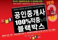 K경록 공인중개사 블랙박스 모의고사 1차(2019)