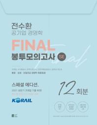 전수환 공기업 경영학 FINAL 봉투모의고사 SE