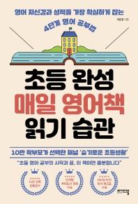 초등 완성 매일 영어책 읽기 습관