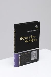 실록독립운동사. 6: 남산 위의 저 송백은 나의 성충일세!