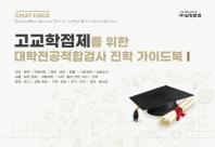 고교학점제를 위한 대학전공적합검사 진학 가이드북. 1