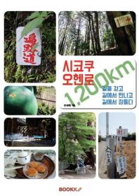 시코쿠 오헨로 1,200km (길을 걷고 길에서 만나고 길에서 잠들다) (컬러판)