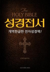 성경전서 개역한글판 전자성경책!