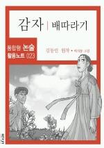 감자/배따라기(통합형 논술 활용노트23)