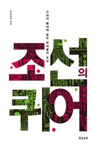 조선의 퀴어 : 근대의 틈새에 숨은 변태들의 초상