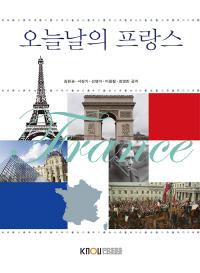 오늘날의 프랑스(2학기, 워크북 포함)