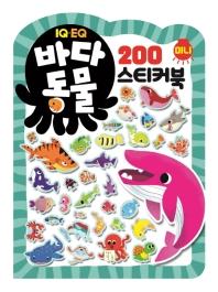 IQ EQ 바다 동물: 미니 스티커북 200