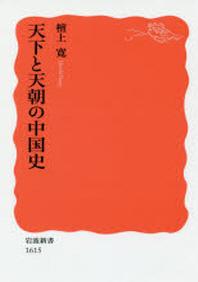 天下と天朝の中國史