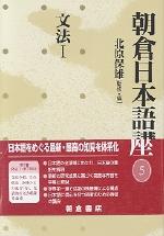 朝倉日本語講座 5