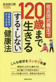 佐古田式養生で120歲まで生きるする.しない健康法 日常生活ですぐできる