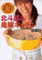北斗晶の鬼嫁キッチン 食材根こそぎ!!使いっきりレシピ