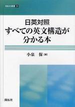 日英對照すべての英文構造が分かる本
