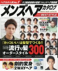 メンズヘアカタログ最新BEST STYLE 「カッコいい」は髮型でつくる!!