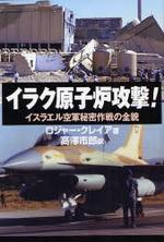 イラク原子爐攻擊! イスラエル空軍秘密作戰の全貌