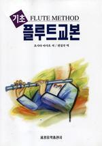 기초 플루트 교본