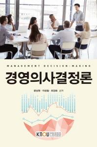경영의사결정론(2학기, 워크북포함)