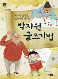 박지원 글쓰기법