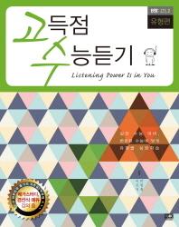 고득점 수능듣기 B형 고1 2: 유형편(2013)