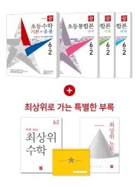 디딤돌 초등 국수사과 전과목 세트 6-2(2021)