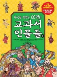 한국을 뒤흔든 60명의 교과서 인물들. 1