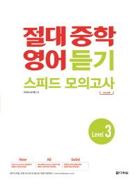 절대 중학 영어 듣기 스피드 모의고사 Level. 3