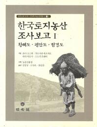 한국토지농산 조사보고. 1: 황해도 평안도 함경도