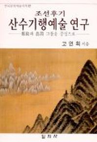 조선후기 산수기행예술 연구