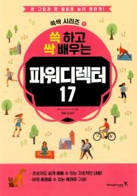 쓱 하고 싹 배우는 파워디렉터 17