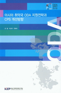 아시아 취약국 ODA 지원전략과 CPS 개선방향