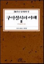 구약성서의 이해 II(200주년성서별책 9)