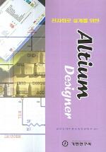 전자회로 설계를 위한 Altium Designer