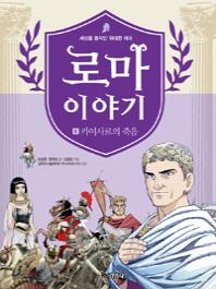 로마이야기. 8: 카이사르의 죽음