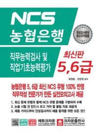 NCS 농협은행 5 6급 직무능력검사 및 직업기초능력평가