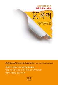 외국인 사회학자가 본 한국의 집단 따돌림 K폭력