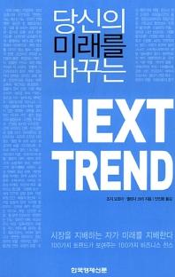 당신의 미래를 바꾸는 NEXT TREND