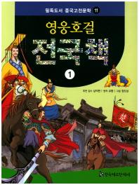 영웅호걸 전국책. 1