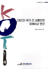 OECD 국가 간 교통안전 국제비교 연구