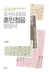 조선시대의 훈민정음 발달사