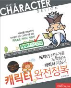 캐릭터 완전정복: 캐릭터 전문가로 도약하는 캐릭터 지침서