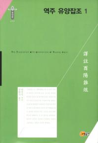 역주 유양잡조. 1