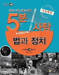 EBS 5분 사탐 법과 정치