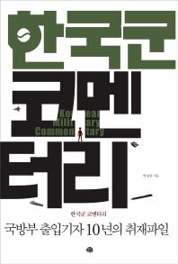 한국군 코멘터리